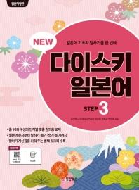 NEW 다이스키 일본어 Step. 3