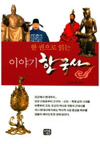 한권으로 읽는 이야기 한국사