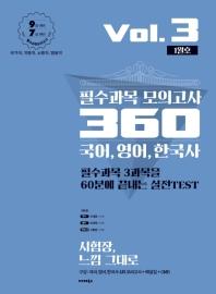 국어, 영어, 한국사 필수과목 모의고사 360 Vol. 3(1월호)(2020)