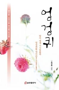 송상홍 신앙간증 병상록 엉겅퀴