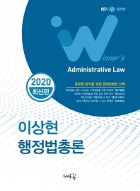 이상현 행정법총론(2020)