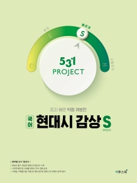 531 Project 고등 국어 현대시 감상 S(Speedy)(2020)