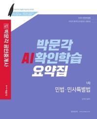 민법 민사특별법 AI확인학습 요약집(공인중개사 1차)(2020)