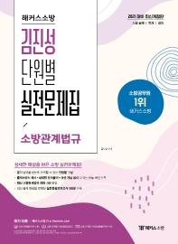 해커스소방 김진성 소방관계법규 단원별 실전문제집(2021)