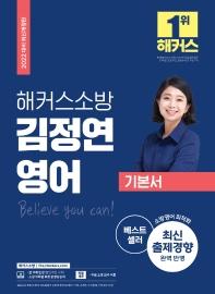 해커스소방 김정연 영어 기본서(2022)