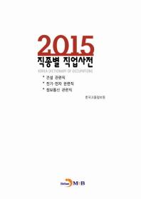 직종별 직업사전(2015)