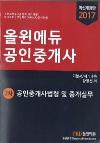 올윈에듀 공인중개사법령 및 중개실무(공인중개사 2차 기본서)(2017)