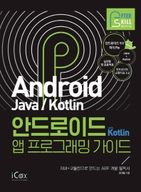 안드로이드 with Kotlin 앱 프로그래밍 가이드