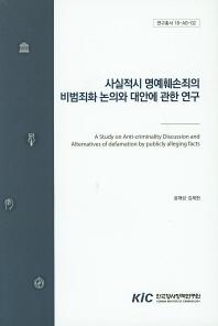 사실적시 명예훼손죄의 비범죄화 논의와 대안에 관한 연구