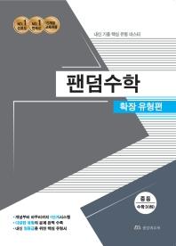 중등 수학3(하) 확장유형편(2021)