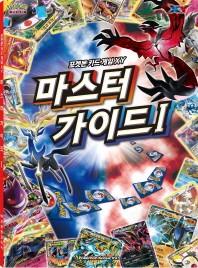 포켓몬 카드 게임 XY 마스터 가이드. 1