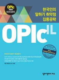 OPIc: IL