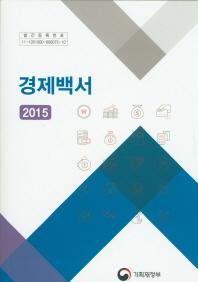 경제백서(2015)