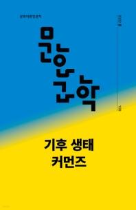 문화과학(2021 봄호)