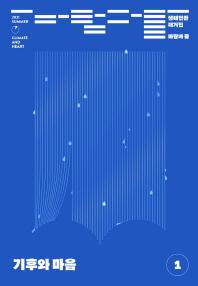 생태전환매거진 바람과 물(계간): 1호(여름)(2021)