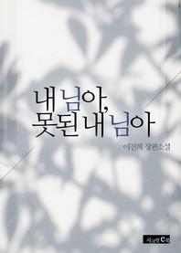 내 님아, 못된 내 님아(전2권)
