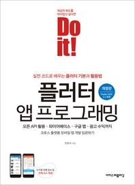 Do it! 플러터 앱 프로그래밍(개정판) : 오픈 API 활용 + 파이어베이스 + 구글 맵 + 광고 수익까지