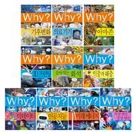 Why? 와이 초등과학학습만화 시리즈 71~80권 전10권 세트(아동도서2권+노트 증정)