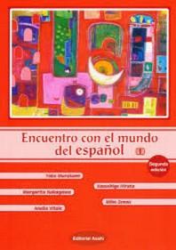 スペイン語の世界へようこそ   1 改訂