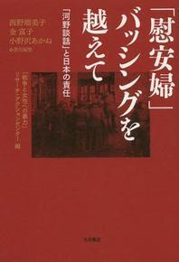 「慰安婦」バッシングを越えて 「河野談話」と日本の責任