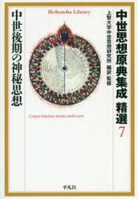 中世思想原典集成精選 7
