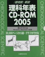 '05 理科年表CD-ROM