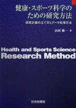 健康.スポ―ツ科學のための硏究方法 硏究計畵の立て方とデ―タ處理方法