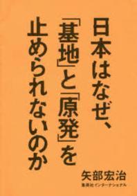 日本はなぜ,「基地」と「原發」を止められないのか