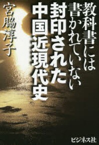敎科書には書かれていない封印された中國近現代史
