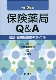 保險藥局Q&A 藥局.藥劑師業務のポイント 令和2年版