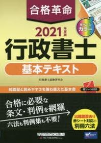 合格革命行政書士基本テキスト 2021年度版