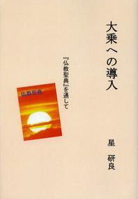 大乘への導入 「佛敎聖典」を通して