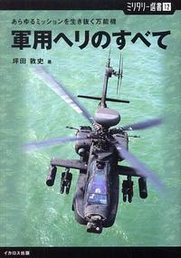 軍用ヘリのすべて あらゆるミッションを生き拔く万能機