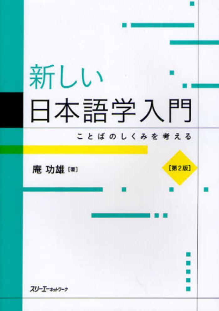 新しい日本語學入門 ことばのしくみを考える