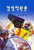 경영학원론(박기동)