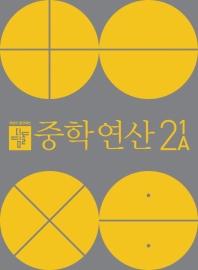 디딤돌 중학 연산 2-1A