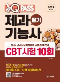 원큐패스 제과기능사 필기 CBT 시험 10회(2021)