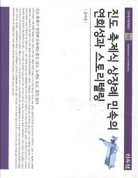 진도 축제식 상장례 민속의 연희성과 스토리텔링