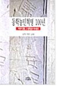 동학농민혁명 100년(나남신서 389)