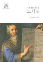 모세(상)