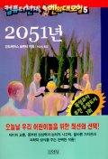 2051년(컴퓨터천재 벤의대모험 5)
