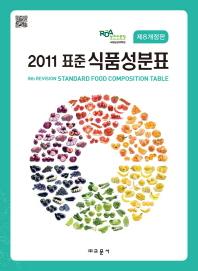 표준 식품성분표(2011)