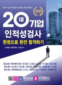 20대 기업 인적성검사 한권으로 완전 합격하기(2020)
