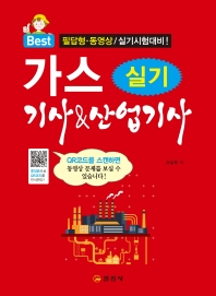 Best 가스기사 & 산업기사 실기(2020)