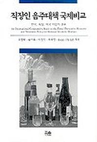 직장인 음주대책 국제비교