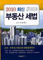 부동산세법(2010)
