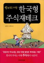 왕초보를 위한 한국형 주식재테크