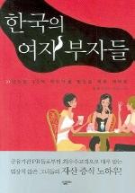 한국의 여자 부자들