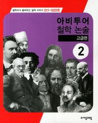 아비투어 철학 논술 고급편. 2