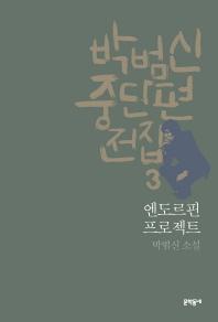 박범신 중단편전집. 3: 엔도르핀 프로젝트